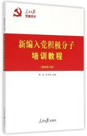 人民日报党建读本:新编入党积极分子培训教程(最新修订版)