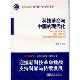 送书签lt-9787030240774-科技革命与中国的现代化