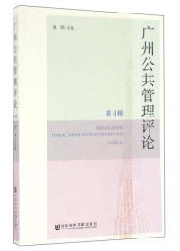 广州公共管理评论(第4辑)