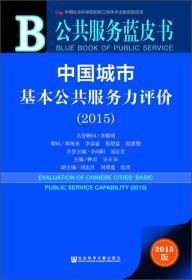 中国城市基本公共服务力评价:2015版:2014:2015