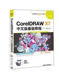 CorelDRAW X7中文版基础教程/高等院校电脑美术教材