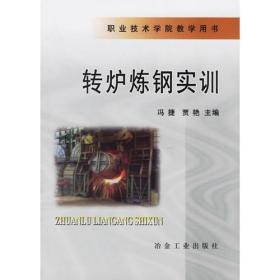 转炉炼钢实训/贾艳 主编;冯捷/冶金工业出版社2004