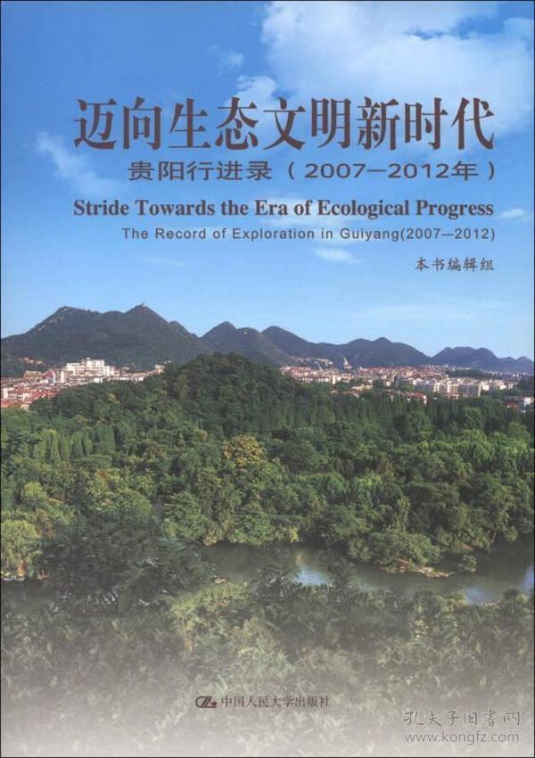 迈向生态文明新时代:贵阳行进录(2007—2012年)
