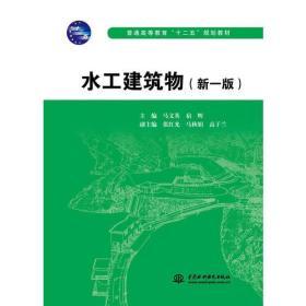 """水工建筑物(新一版)(普通高等教育""""十二五""""规划教材)"""