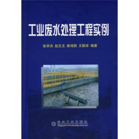 工业废水处理工程实例