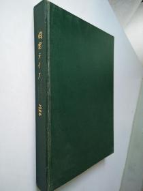 圖案ライフ 1986年 9-12期 附帶增刊