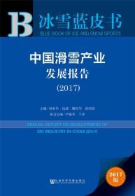 B冰雪蓝皮书:中国滑雪产业发展报告(2017)