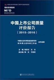 中国上市公司质量评价报告(2015~2016)