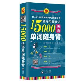 最好用最好记15000法语单词随身背:1740个实用经典例句(扫码听音频)