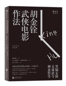 胡金铨武侠电影作法