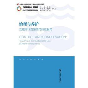 治理与养护:实现海洋资源的可持续利用