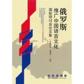 汉语推广与国情研究丛书:俄罗斯推广中国语言文化国际研讨会论文集
