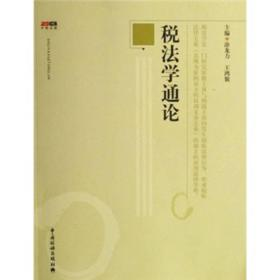 正版现货 税法学通论 涂龙力 王鸿貌主编出版日期:2007-10印刷日期:2007-10印次:1/1