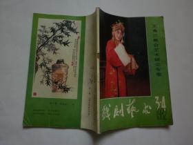 《戏剧艺术:王秀兰舞台艺术研究专集》1982年3、4期合刊;《戏曲之乡》(2);《戏友》(增刊:王思恭小戏专辑)【合售、参阅详细描述】