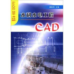 Auto CAD2004中文版:水利水电工程CAD
