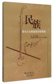 民族管弦乐合奏基础训练教程