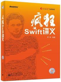 9787121249815-hs-疯狂软件教育标准教材:疯狂Swift讲义