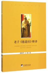 送书签dw-9787511727855-老子道德经释译