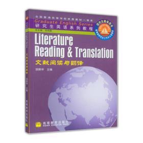 研究生英语系列教程 文献阅读与翻译