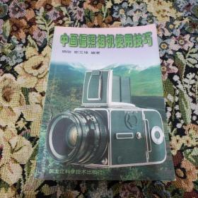 中画幅照相机使用技巧
