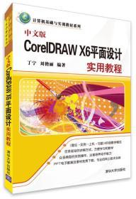 中文版CoreIDRAWX6平面设计实用教程 丁宁 清华大学出版社 2014年08月01日 9787302373483