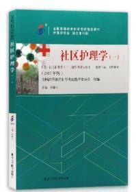 自考教材03004 3004社区护理学(一) 李春玉 2017年版 北京大学医学出版社