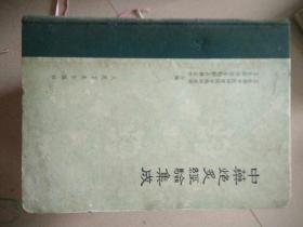 60年代的稀缺中医书:中药炮炙经验集成