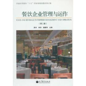 餐饮企业管理与运作(第二版)