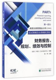 财务报告、规划、绩效与控制 优财(中国)CMA培训中心