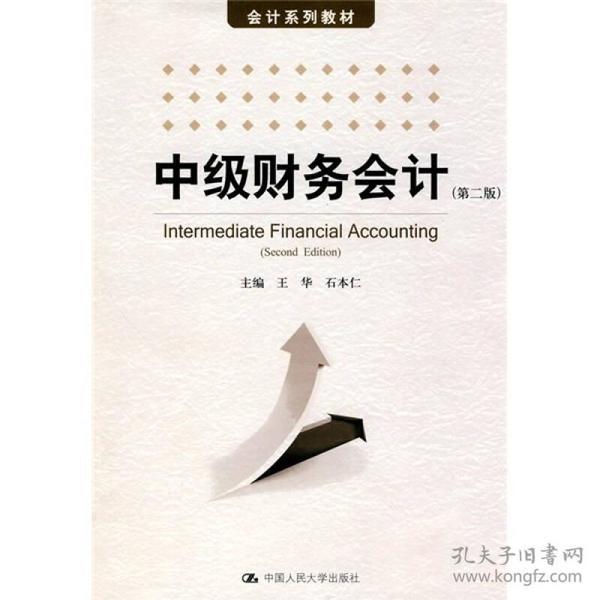 会计系列教材:中级财务会计(第2版)
