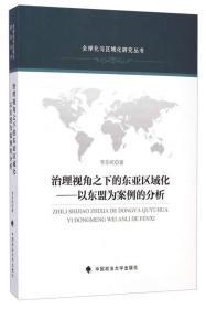治理视角之下的东亚区域化:以东盟为案例的分析