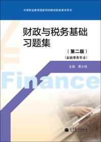财政与税务基础习题集(第2版)