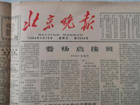 北京晚报1964年4月19日 第2044期 8开四版