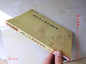 易学智慧丛书:易学与中国传统医学
