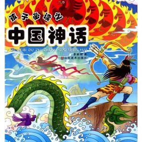 【有破损】孩子必读之中国神话