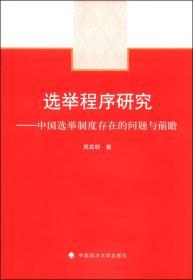 选举程序研究:中国选举制度存在的问题与前瞻
