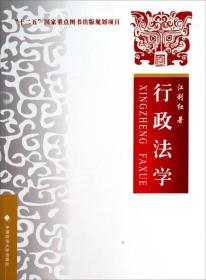 行政法学 江利红 中国政法大学出版社 9787562053422