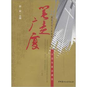 笔走广厦:中国作家谈建筑