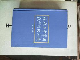 P6383现代日中常用汉字对比词典(大32开精装)厚册