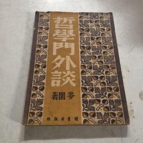哲学门外谈【民国三十五年初版】私藏好品
