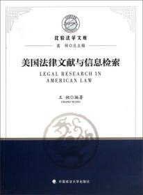比较法学文库:美国法律文献与信息检索