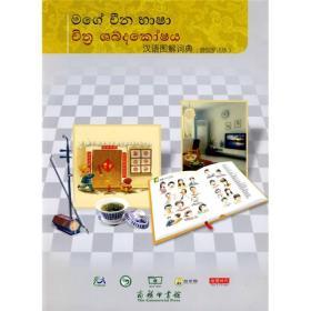 9787100069427-ha-汉语图解词典:僧伽罗语版