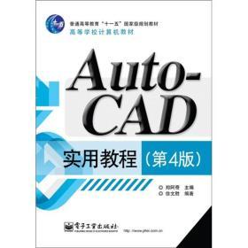 AutoCAD实用教程(第4版)