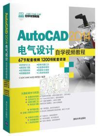 AutoCAD 2014电气设计自学视频教程/CAD/CAM/CAE自学视频教程