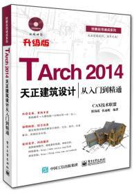 TArch 2014天正建筑设计从入门到精通