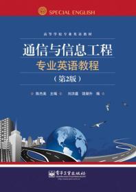 通信与信息工程专业英语教程 第2版