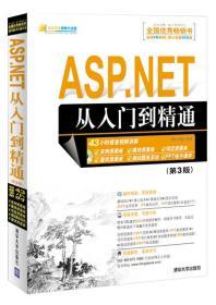 正版现货 SP.NET从入门到精通 第三版 含盘 出版日期:2012-09印刷日期:2016-10印次:3/10