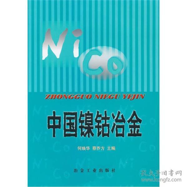 中国镍钴冶金(重印本)