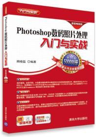Photoshop数码照片处理入门与实战(超值畅销版)