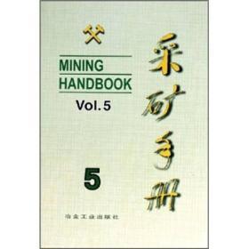 采矿手册(第5卷)